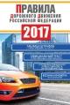 Правила дорожного движения РФ на 2017 год